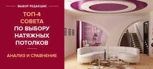 ТОП-5 совета по выбору материала натяжных потолков